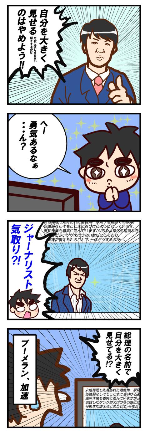 003_4コマ_ジャーナリスト気どり