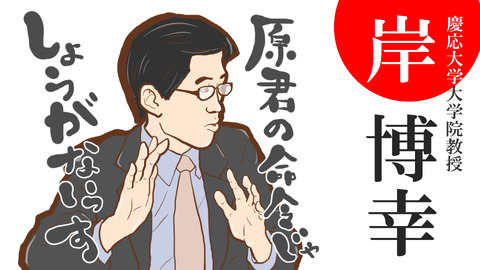 078_26_岸博幸