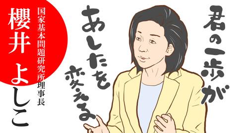 078_55_櫻井よしこ