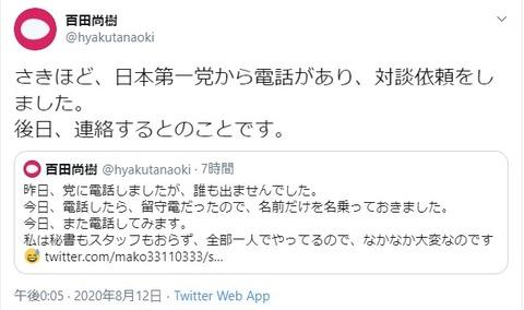 2020.08.12 さきほど、日本第一党から電話があり