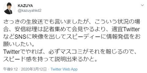 2020.04.20 参政党のtweet02
