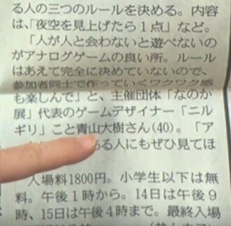 2019.12.28 議員スタグラム27