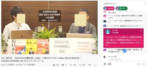 2020.09.09 GX スパチャ04