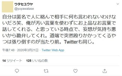 2020.03.21 政党DIYワタセ17-2