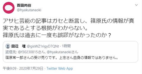 2020.07.29 百田:アサヒ芸能の記事はガセと断言し、篠原氏の情報が