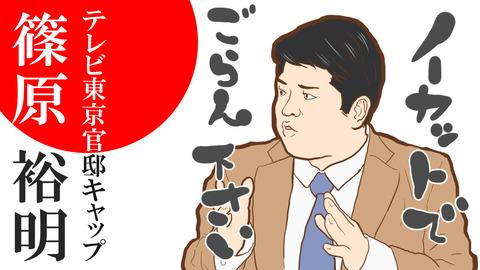 078_49_篠原裕明