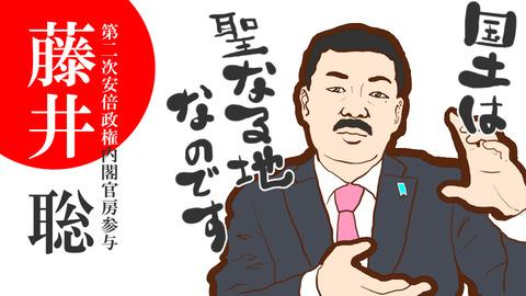 078_01_藤井聡