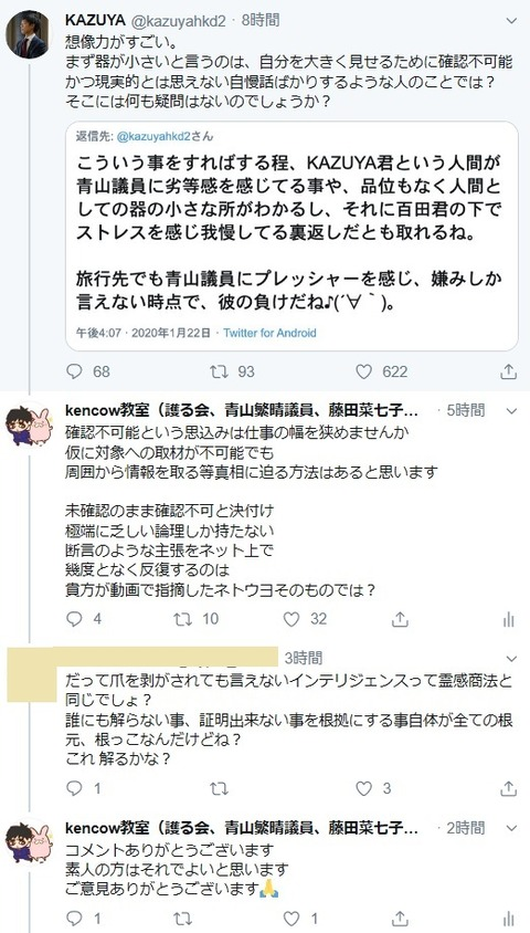 2020.01.22 Twitter001