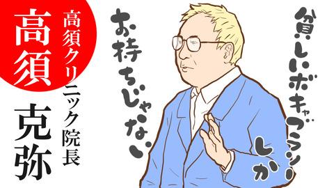 078_67_高須克弥