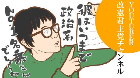 078_75_改憲君主党