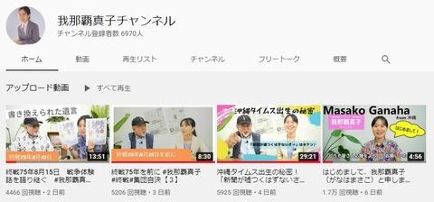 2020.08.17 我那覇真子チャンネル