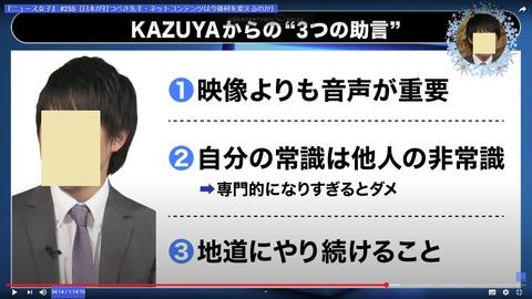 2020.04.20 ニュース女子KAZUYA