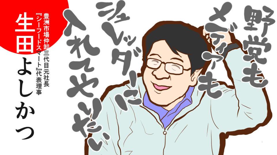 生田 の いく バズ