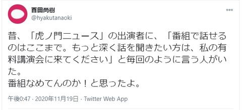 2021.01.17 百田昔、「虎ノ門ニュース」の出演者に