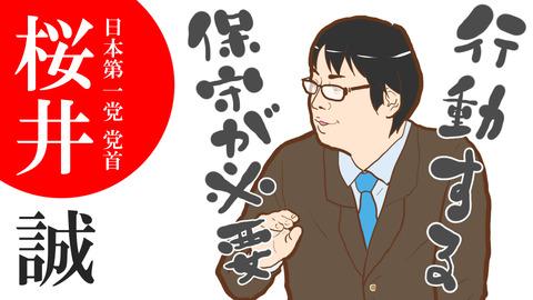 078_61_桜井誠