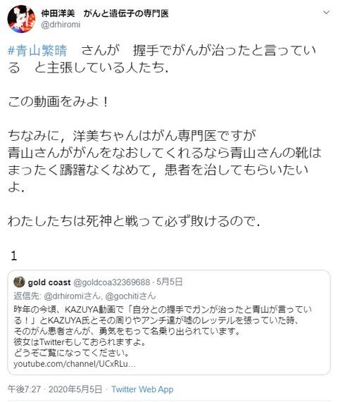 2020.05.12 仲田06_#青山繁晴さんが握手でがんが治った