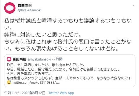2020.08.12 私は桜井誠氏と喧嘩するつもりも議論するつもりもない