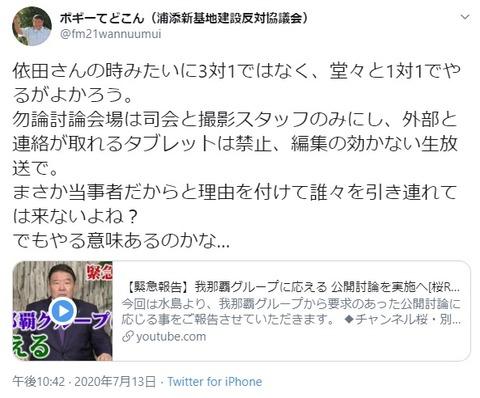 2020.07.25 てどこん:依田さんの時みたいに3対1ではなく
