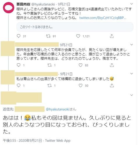 2020.09.24 百田:櫻井よしこさんの言論テレビに