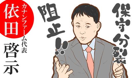078_45_依田啓示