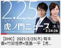 2021.02.27 大高さん12