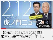 2021.02.27 大高さん09