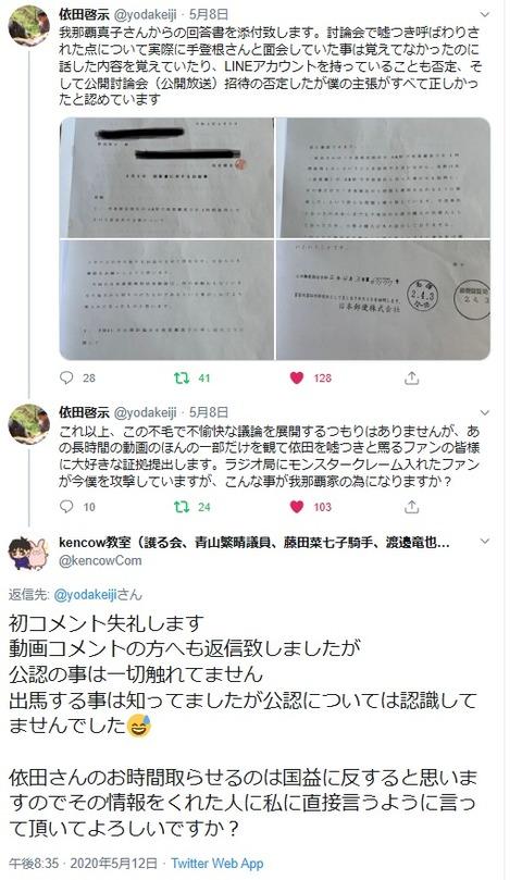 2020.05.12 依田氏youtubeコメント02