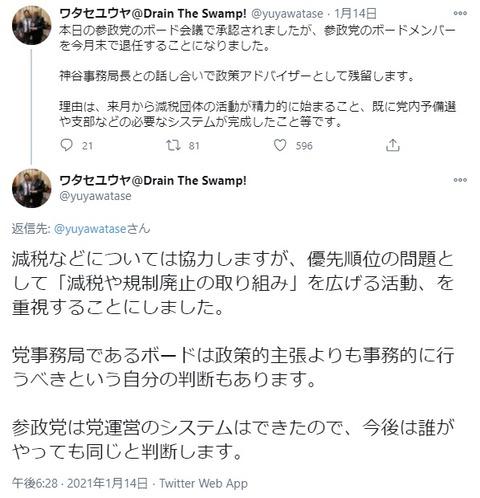 2021.01.15 ワタセ本日の参政党のボード会議で承認