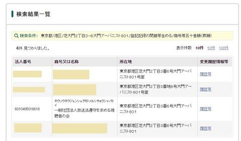 2021.01.30 新視聴者の会:マイナンバー入力3-2