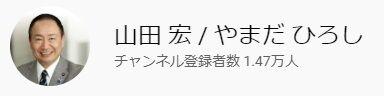 2021.02.27 山田宏