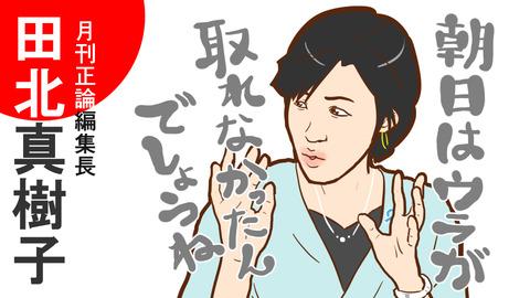 081_05_田北真樹子6