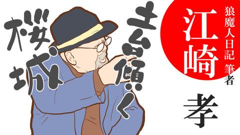 078_54_江崎孝