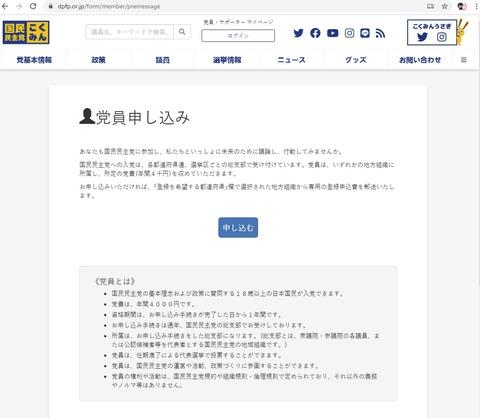 2020.03.21 国民民主会費01