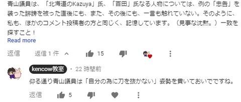 2020.05.12 依田氏youtubeコメント03