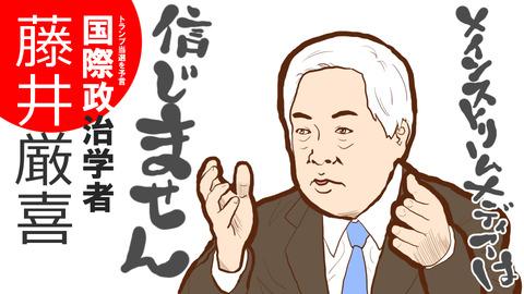 078_01_藤井厳喜