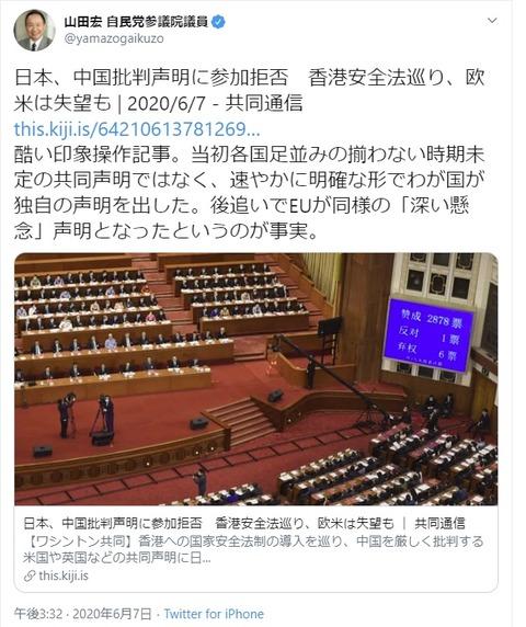 2020.06.13 山田宏:日本、中国批判声明に参加拒否