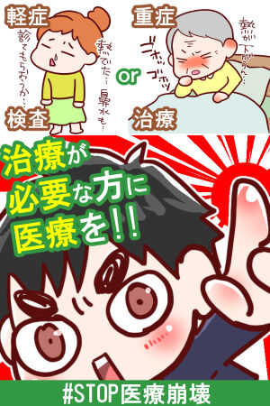 イラスト15ストップ医療崩壊ポスター①