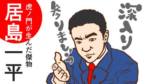 064_01_居島一平-ポスター2