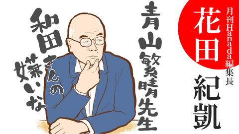 078_21_花田編集長