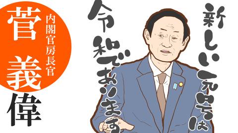 078_47_菅義偉