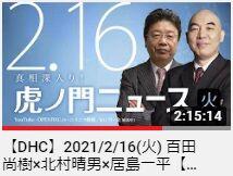 2021.02.27 大高さん11