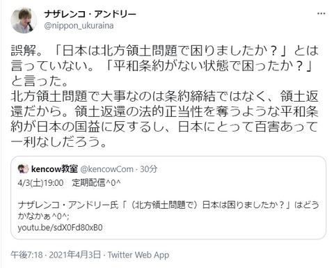 2021.04.03 ナザレンコ誤解。「日本は北方領土問題?」