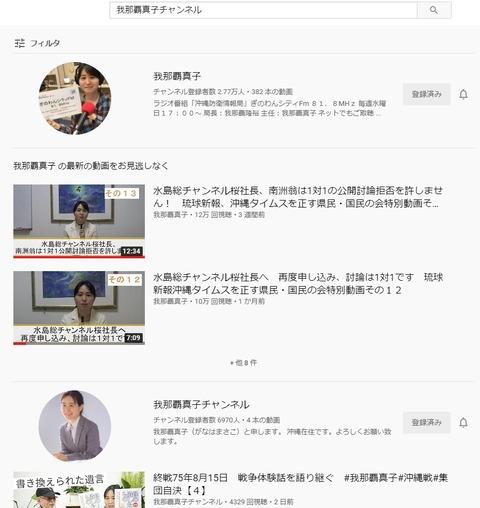 2020.08.17 我那覇真子チャンネル検索画面02