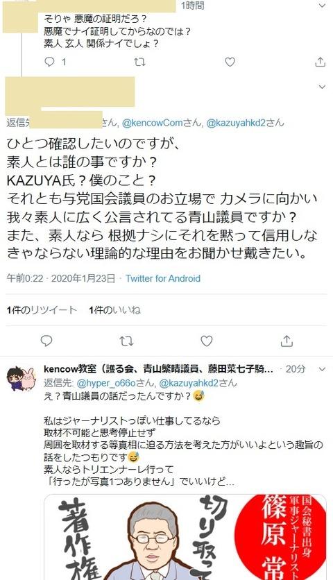 2020.01.22 Twitter002