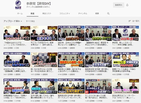 2021.01.14 参政党