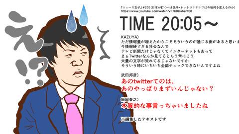 081_06_KAZUYA×神谷