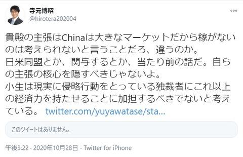 2020.11.04 寺元:貴殿の主張はChinaは大きなマーケット