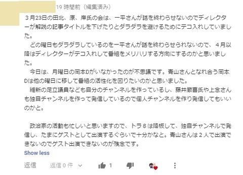 2020.03.24 岡本Dいなi2