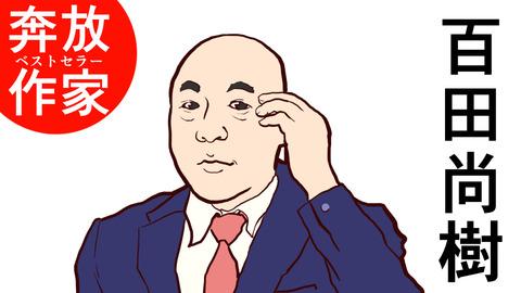 072_01_百田尚樹先生