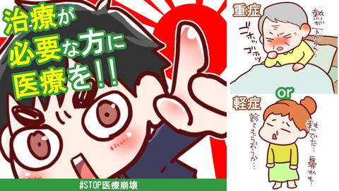 イラスト15ストップ医療崩壊ポスター③